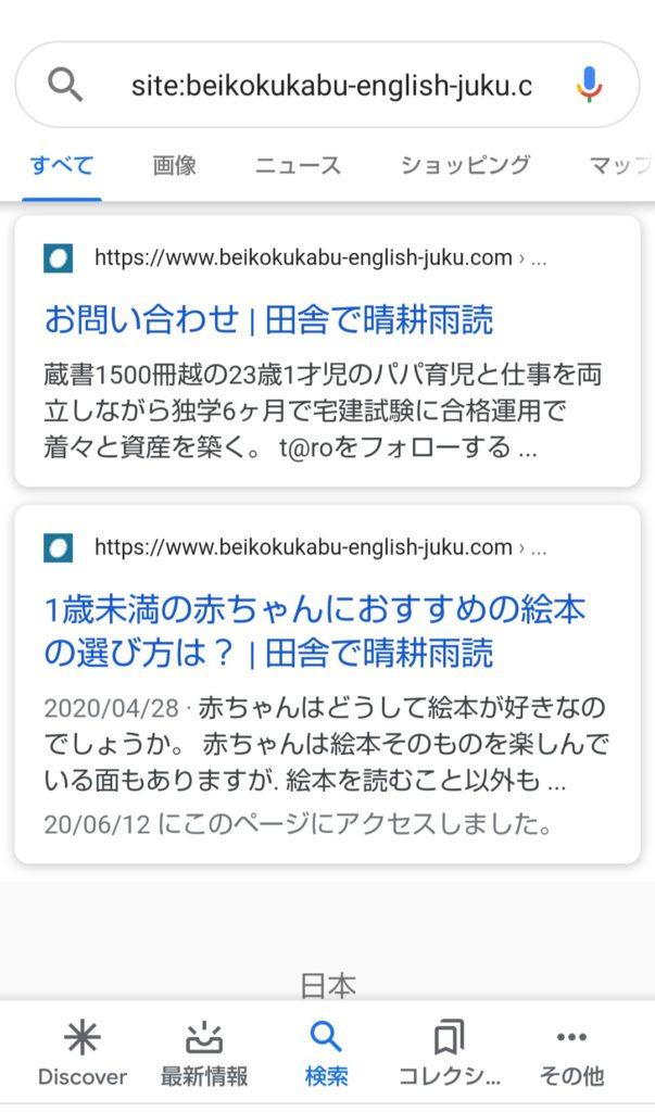 Googleアドセンスに合格した時のSite:URLの検索結果