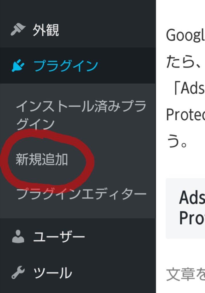 ワードプレスプラグインの新規追加