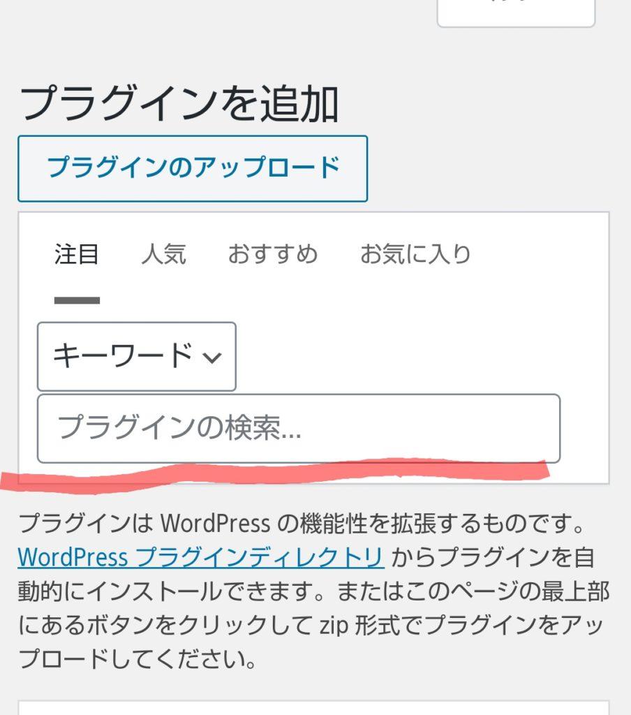 ワードプレスプラグインの検索窓
