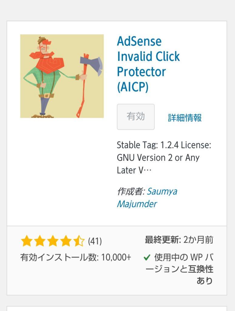 Adsense Invalid Click Protectorの画像