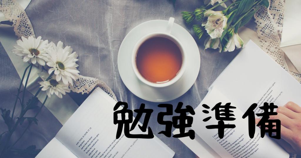 紅茶とノートの画像
