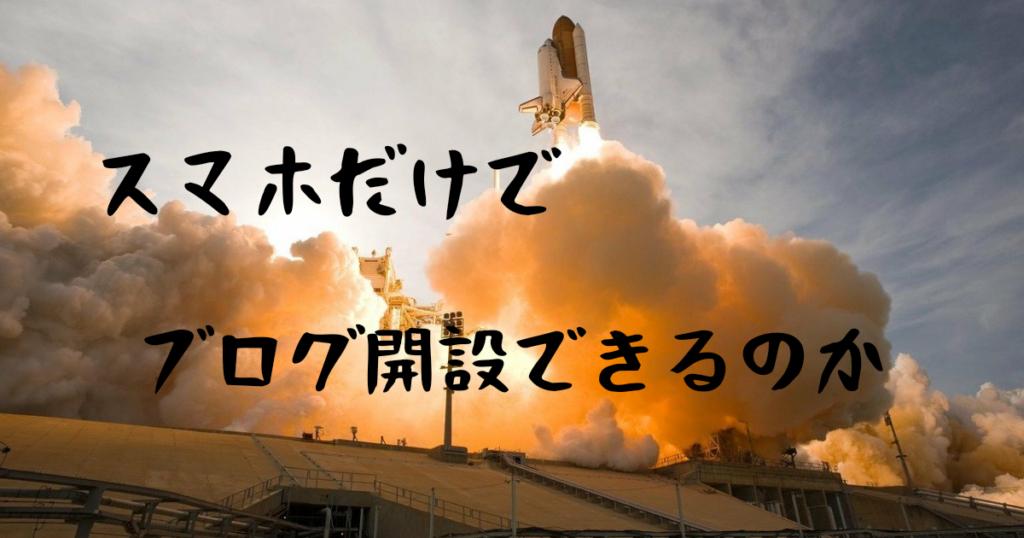 「スマホだけでブログ開設はできるのか」と書いてあるロケット発射の画像