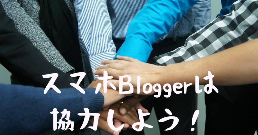 スマホBloggerは協力しよう!と書いてある画像