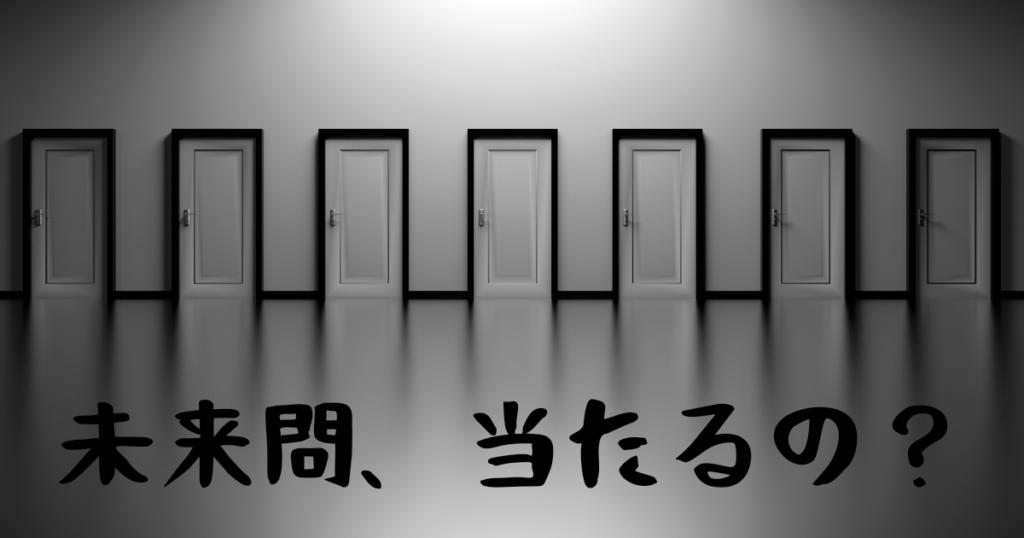 未来問は当たるの?と書いたたくさんの扉の画像