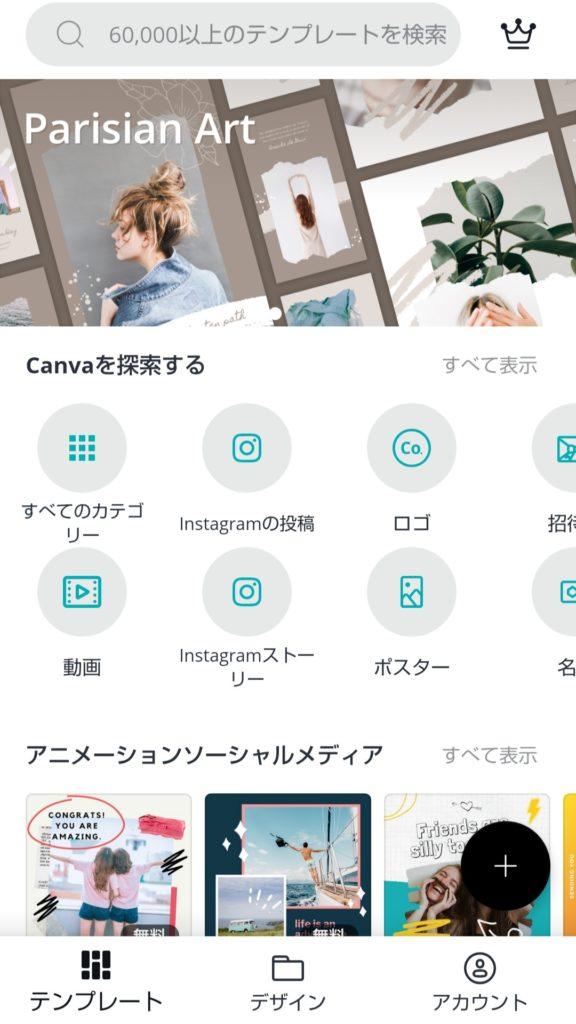 Canvaのホーム画面