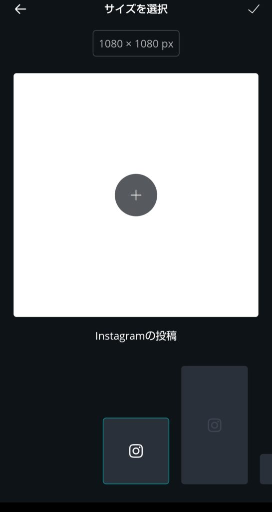 Canvaの編集画面