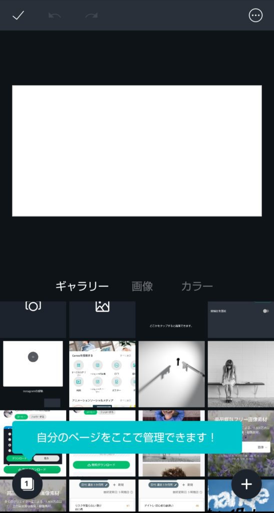 Canvaの編集画面(画像選択画面)