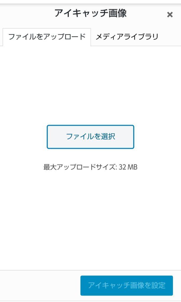 ワードプレスのファイルをアップロードするページ