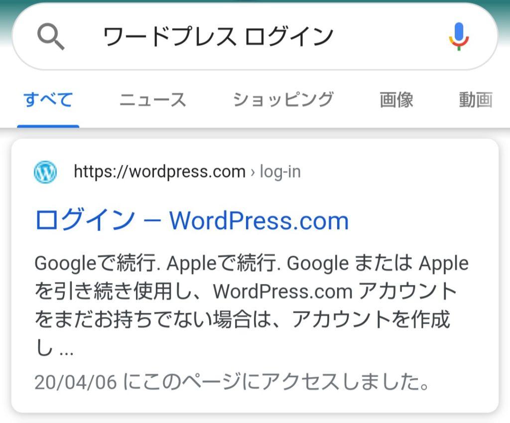Googleの検索窓に「ワードプレス ログイン」と打ち込んでいる画像